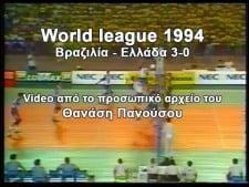 Brazil - Greece (full match)