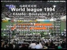 Greece - Bulgaria (full match)