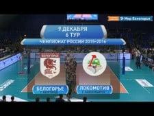 Belogorie Belgorod - Lokomotiv Novosibirsk (full match)