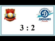 Kuzbass Kemerovo - Dynamo Moscow (Highlights)