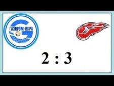 Gazprom Surgut - Fakel Novy Urengoi (Highlights)
