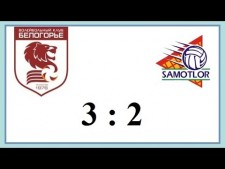 Belogorie Belgorod - Yugra-Samotlor (Highlights)