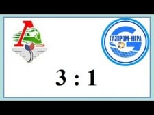 Lokomotiv Novosibirsk - Gazprom Surgut (Highlights)