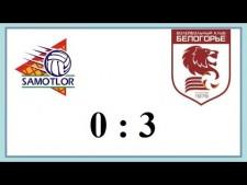 Yugra-Samotlor - Belogorie Belgorod (Highlights)