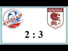 Enisey Krasnoyarsk - Belogorie Belgorod (Highlights)