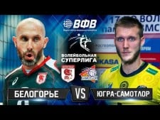 Belogorie Belgorod - Yurga-Samotlor (Highlights, 2nd movie)
