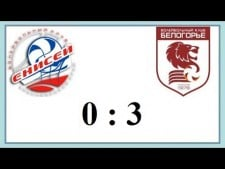 Enisey Krasnoyarsk - Belogorie Belgorod (Highlights)