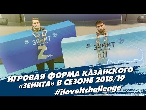 Zenit Kazan uniform 2018/19 season