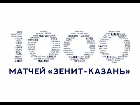 1000 matches of Zenit Kazan