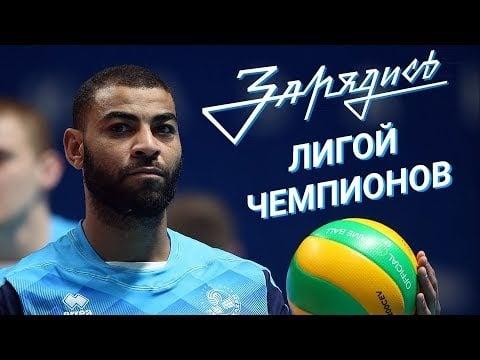Zenit Kazan - United Volleys Frankfurt (Highlights)