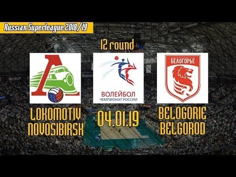 Lokomotiv Novosibirsk - Belogorie Belgorod (full match)