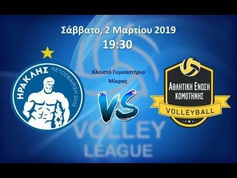 Iraklis Thessaloniki - M.G.S. AE Komotinis (full match)