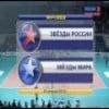All Star Russia 2011