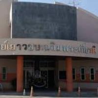Nonthaburi Youth Centre