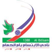 Al Ibtisam