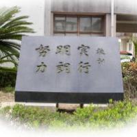 Women Kagoshima Nishi High School