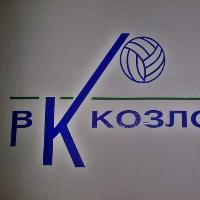 VK Kozloduy