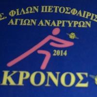 AS Kronos Agion Anargyron