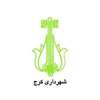 Shahrdari karaj